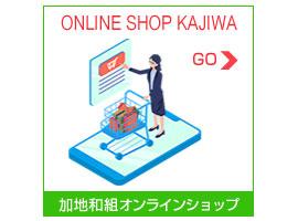 オンラインショップ加地和商店